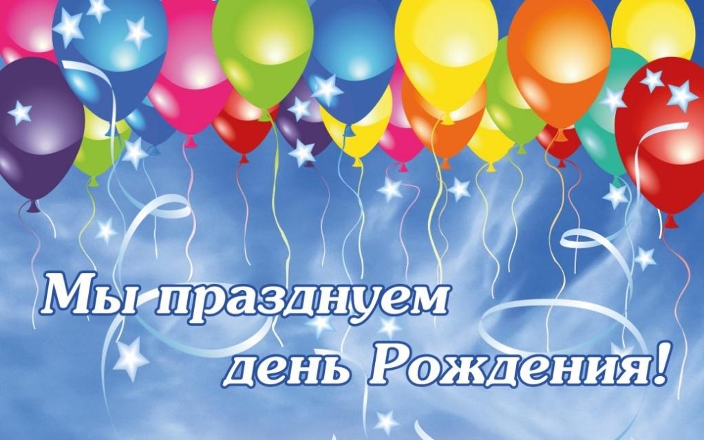 Поздравление компании с праздником 11